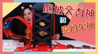 爬破大力神和新款魔幻车神玩具玩法 登山赛车 磁铁爬山车 惊喜玩具 韩国新出玩具介绍 儿童节玩具大全 人气玩具 ★雪晴姐姐玩具屋★