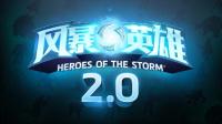 《风暴英雄》2.0 花村战场介绍