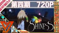 亮晶晶 闪闪王国 - Shiness The Lightning Kingdom 正式版游戏攻略专辑视频,汉化版实况解说(EP4):进入到竞技场。[幽灵猫IM]