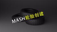 MAYA2017:MASH功能快速创建轮胎