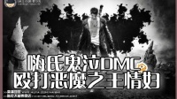 嗨氏鬼泣DMC:殴打恶魔之王情妇.MP4