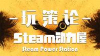 猎天使魔女贝姐实力登榜,Steam动力屋一周游戏排行 4.10- 4.16