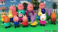 【小猪佩奇玩具】粉红猪小妹的朋友们 小猪佩奇玩具介绍
