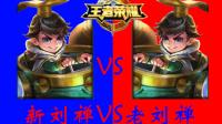 [王者荣耀]新刘禅VS老刘禅:哪个刘禅单挑防御塔效果更好?