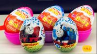 玩趣屋奇趣蛋视频 第一季 托马斯小火车奇趣蛋 趣味蛋 65 托马斯小火车奇趣蛋趣味蛋