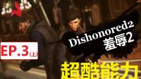 【�馔谩俊�Dishonored2�羞辱2☆EP.3(上):超酷能力