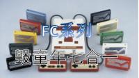 FC毁童年七合一