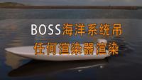 Maya2017:【新功能】BOSS系统超速创建海洋系统