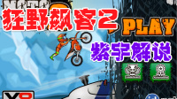 """紫宇娱乐解说:摩托体育小游戏《狂野飙客2》通关视频01期 每次过关都是""""惊喜"""""""