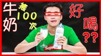 牛奶摇了100次会比较好喝? 161