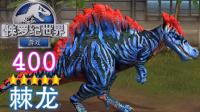 侏罗纪世界游戏第400期 5星棘龙★恐龙公园玩具★星仔和亮哥