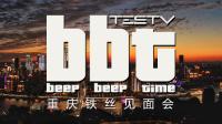 BB Time第六十一期 :TESTV重庆铁丝见面会
