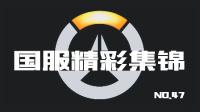 守望先锋国服精彩集锦47:旋转跳跃不停歇