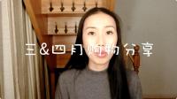 Miss_陆小兔—三&四月购物分享