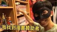 《邻居同居LDK》 吻戏集锦 山崎贤人被封为少女漫画真人版王子