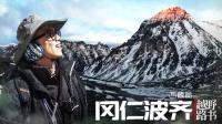 西藏以西 冈仁波齐转山 50