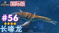 【亮哥】侏罗纪世界游戏国际版56 4星长喙龙★恐龙公园