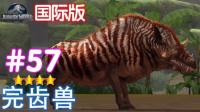 【亮哥】侏罗纪世界游戏国际版57 4星完齿兽(新生代-完齿猪)★恐龙公园