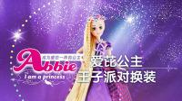 39 爱芘公主为长发公主亲手制作王子派对礼服
