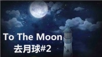 ★To the moon★【粉字菌的去月球之旅2:记忆碎片】