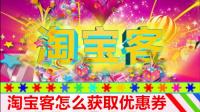淘宝客怎么获取优惠券【01】