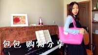 【小茉莉】包包购物分享 和我一起逛上海奥特莱斯 Vlog