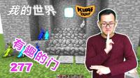 【酷爱游戏解说】我的世界Minecraft红石277有趣的门,Jeb活塞门以及3×3活塞门