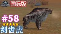 【亮哥】侏罗纪世界游戏国际版58 5星剑齿虎★恐龙公园