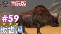 【亮哥】侏罗纪世界游戏国际版59 3星板齿犀(最大犀科动物)★恐龙公园