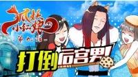 狐妖小红娘第三季月红剧场版下决战