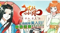 """狐妖小红娘 第63集 守得云开见""""月""""明"""