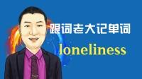 词老大高中英语单词3500单词loneliness?