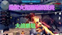 大熊CF手游:地狱火觉醒之地狱烈炎挑战神器