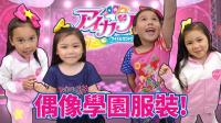 偶像学园系列服装 时尚走秀中 我们在2017偶像学园专卖店找到的 cosplay 卡片介绍 玩具开箱一起玩玩具Sunny Yummy Kids Aikatsu!