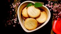 酥脆奶油奶酪饼干 07
