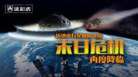 第84期 小行星撞地球人类有能力防御吗?