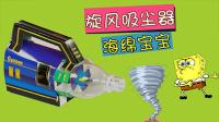 73 旋风吸尘器