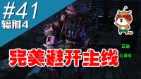 【猫神教影业】辐射4 #41 捡辣鸡王实况