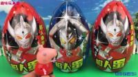 趣味玩具小猪佩奇玩具 第一季 小猪佩奇拆奥特曼超人蛋 87