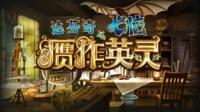 【城北徐公】Fate/GO 达芬奇与七位赝作英灵-序章