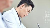 《外科风云》分集剧情第08集 靳东、白百何主演