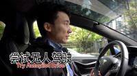 米哥Vlog-367:勇敢的实验!特斯拉无人驾驶有点萌!