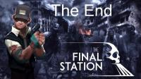 【大完结】两作主角大叔相遇,平行宇宙论的大完结!| 最后一站(TheFinalStation)#15
