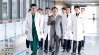 《外科风云》分集剧情第24集 靳东、白百何主演