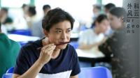 《外科风云》分集剧情第31集 靳东、白百何主演