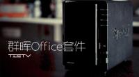 《值不值得买》第153期:工作娱乐两不误的看片神器——群晖Office套件