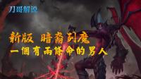刀哥:新版 暗裔剑魔,一个有两条命的男人。