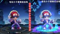 王者荣耀:鲁班电玩小子出场界面特效重做前后对比
