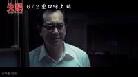 恐怖片《失眠》预告 人肉叉烧包原班人马创作 变态专业户黄秋生领衔主演