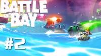 【亮哥】Battle Bay战斗海湾#2 使用鱼雷★手机版战舰世界游戏